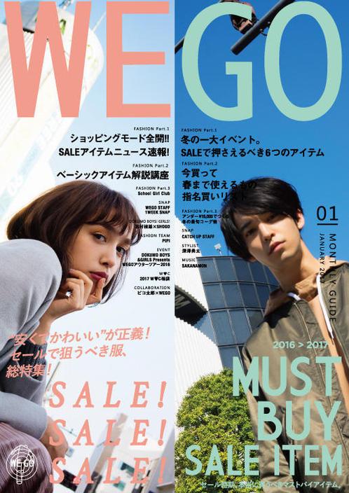 wego-magazine